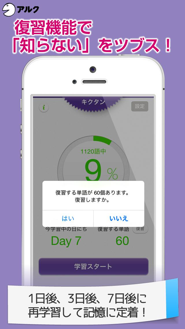 キクタン 【Super】 12000 ~聞いて覚える英単語~(アルク)のおすすめ画像4