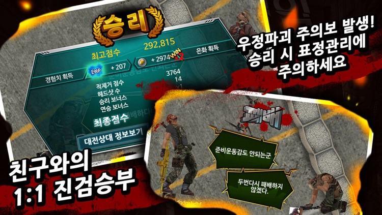 총 쏘는 게임 for Kakao screenshot-4