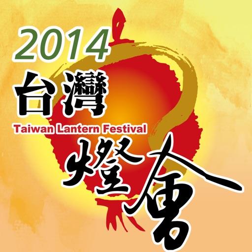 2014台灣燈會在南投