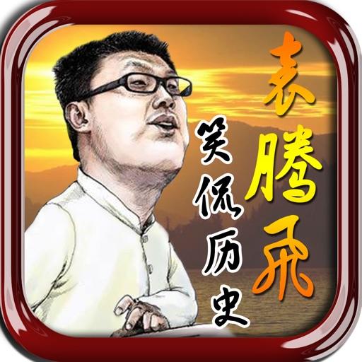 袁腾飞笑侃历史(有声全集)
