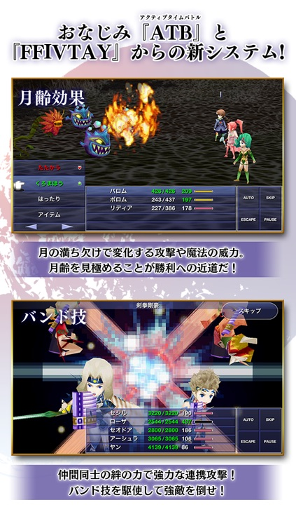 FINAL FANTASY IV: THE AFTER YEARS -月の帰還- screenshot-4
