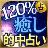 【120%奇跡】本気で当たる占い クリプトグラム数秘学 iPhone