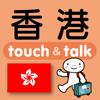 指さし会話 香港広東語  touch&talk