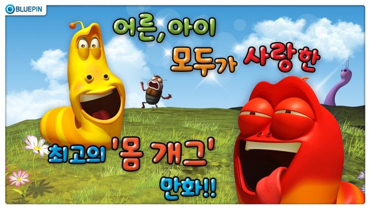 우주최강 코믹쇼-라바 (VOD 1~26편) screenshot-3