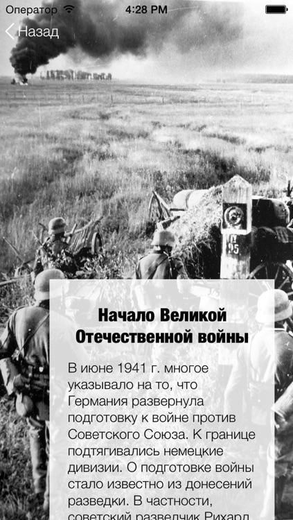 Истории войны