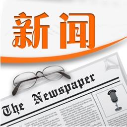随手看新闻-更加贴近生活的新闻,纽约时报,窄播,联合早报,太平洋电脑网,温州新闻,nytimes,新加坡新闻,yahoo japan,東方日報,凤凰fm,华尔街日报,FT中文网,epochtimes,bbc中文网,环球时报,日本yahoo