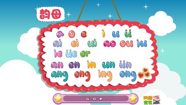 听儿歌学拼音识字-宝宝幼小衔接利器,辣妈每天必备早教好帮手(免费下载) Screenshot