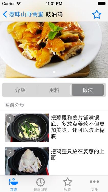 客家菜(一步一图教你做) screenshot-4