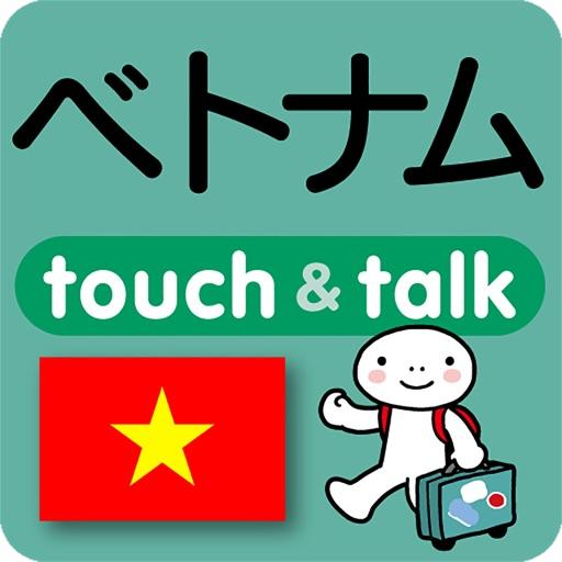 指さし会話ベトナム touch&talk