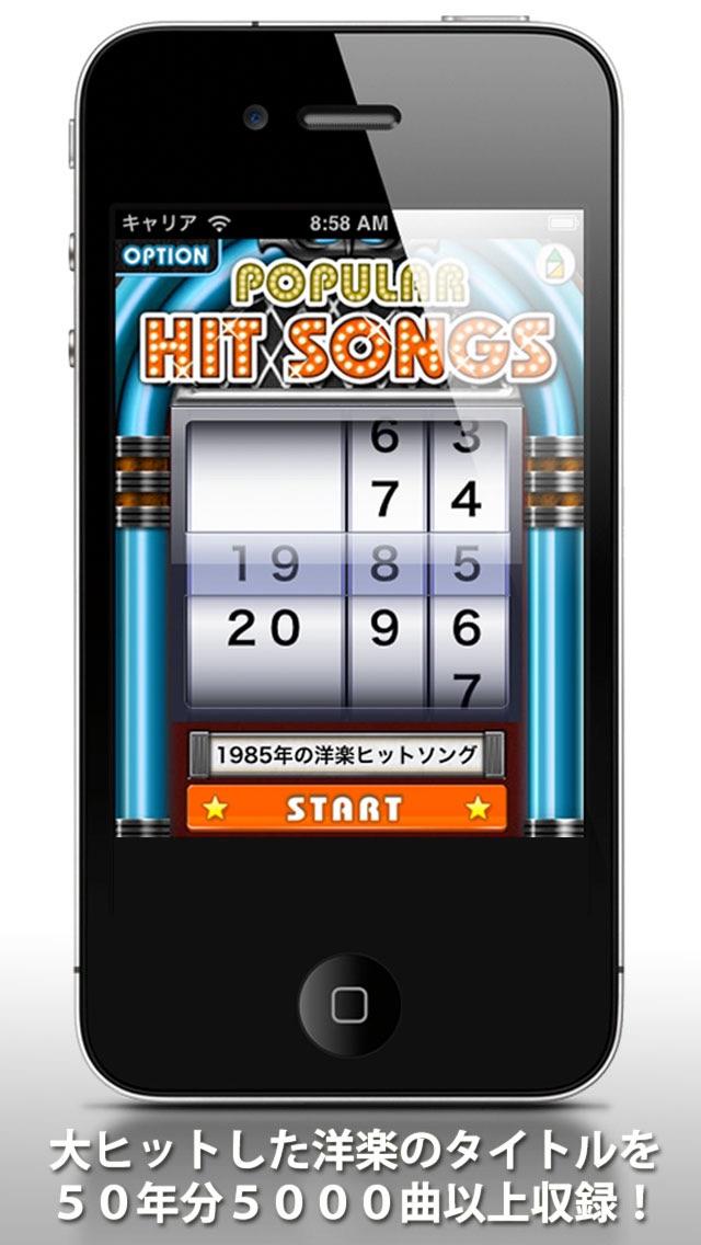 洋楽ヒットソング ~青春の名曲~ ScreenShot1