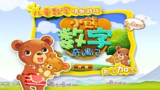 数字游戏-小熊数字奇遇记 screenshot one