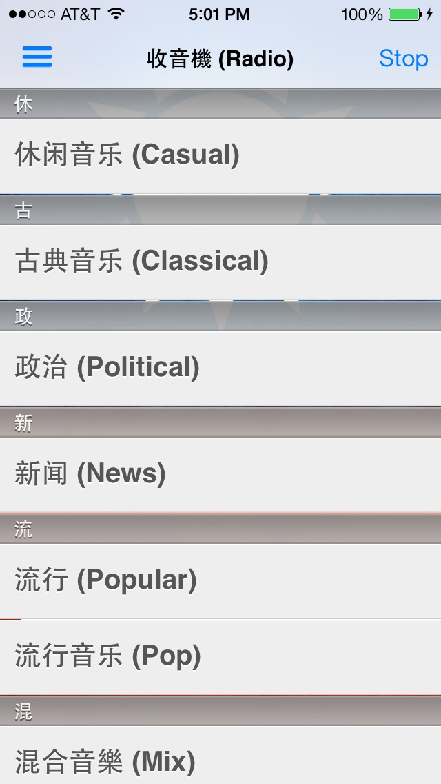 台湾廣播和新聞 screenshot1