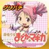 [GP]SLOT魔法少女まどかマギカ(パチスロゲーム) - iPhoneアプリ