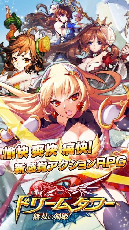 ドリームタワー~無双の剣姫 screenshot-0