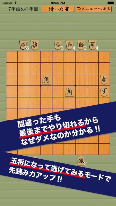 詰め将棋スクリーンショット2