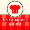 Рецепты - кулинарная книга