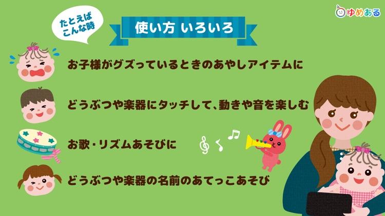 こどものうたトントン1(童謡のリズムタッチあそび) screenshot-4