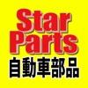 自動車部品やパーツ、車のメンテナンス用品Star-Parts - iPhoneアプリ
