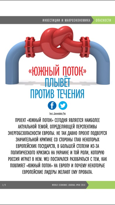 Screenshot for World Economic Journal RUS (Edition) in United States App Store