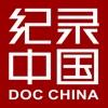 纪录中国HD