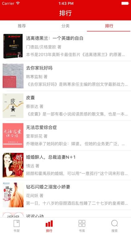 快乐阅读-免费的小说电子书追书神器,全本离线读书看书神器