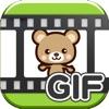 簡単GIFアニメ作成アプリ さくさくGIF