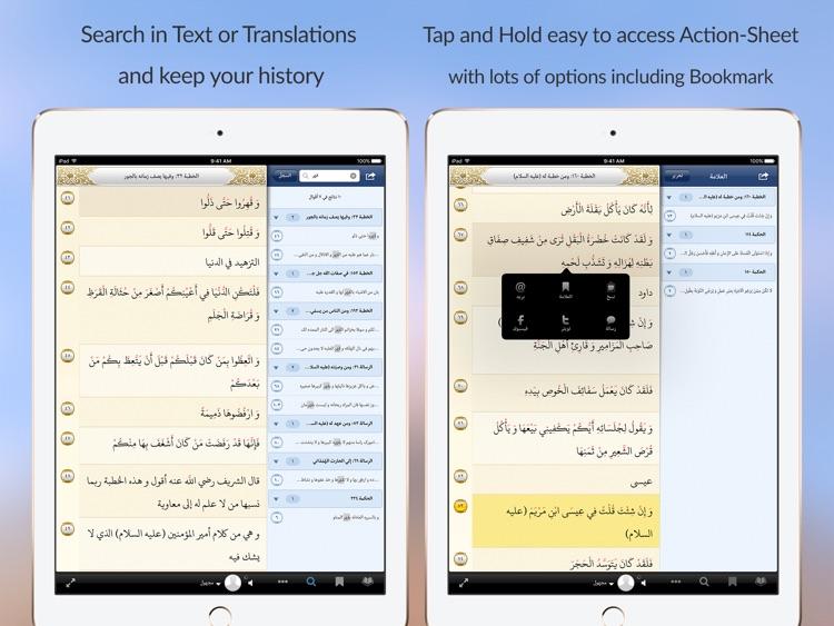 Nahj al-Balagha HD - نهج البلاغة screenshot-3
