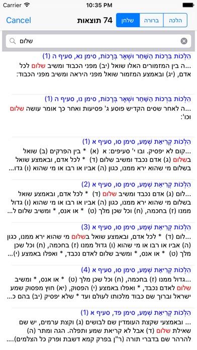 Esh Mishna Berura review screenshots