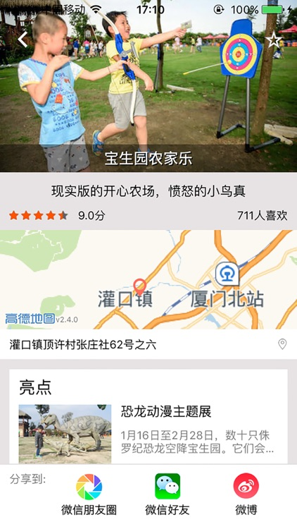 侠侣亲子游-周末亲子游 - 陪孩子看世界 screenshot-4