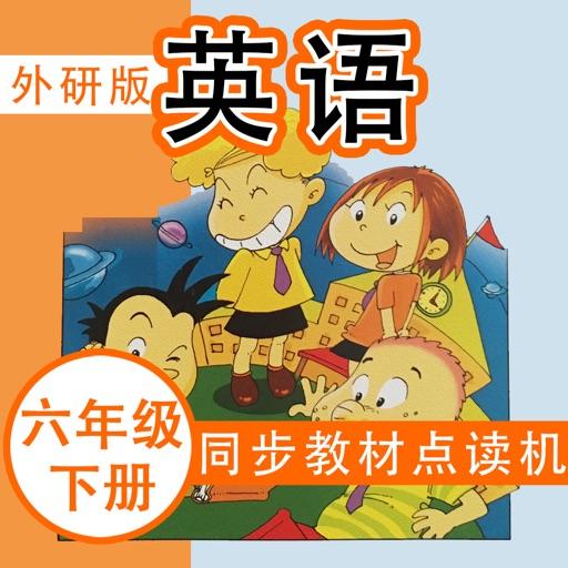 外研社版小学英语六年级下册(同步教材点读机)- 读书派出品