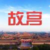 北京故宮導遊-北京故宮旅遊攻略,最強北京故宮導覽