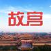 157.故宫导游-北京故宫旅游攻略,最强故宫导览