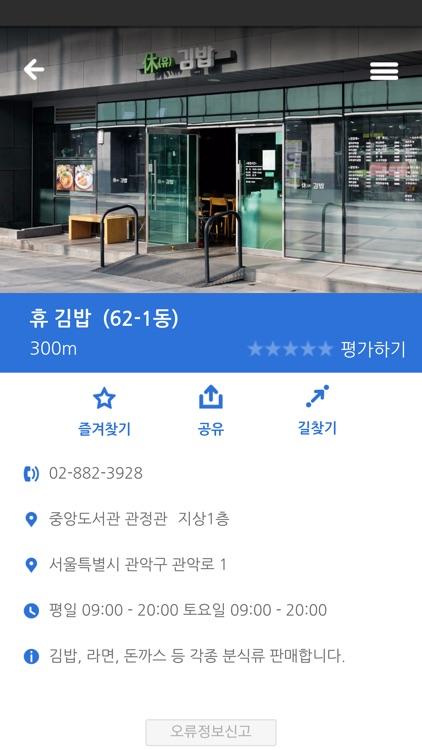 서울대 캠퍼스 맵 screenshot-4
