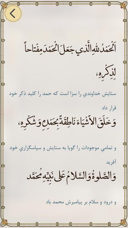 Mafatih-Al-Jinan screenshot-4