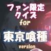 ファン限定クイズfor 東京喰種 トーキョーグール