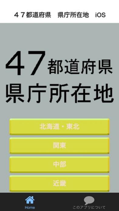 47都道府県 県庁所在地のおすすめ画像1