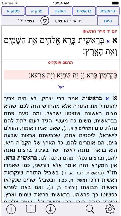 Esh Chumash אש חומש screenshot-0