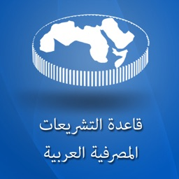 التشريعات المصرفية العربية