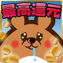 【超絶稼げる!毎月1万円も夢じゃない!?】~ポイントランプ2~