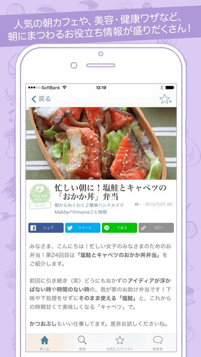 朝時間.jp -朝ごはんレシピや朝のニュースを毎日お届け! ScreenShot2
