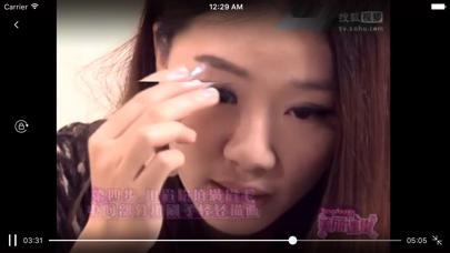 化妆视频 - 化妆视频教程大全 screenshot two