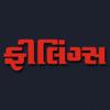 Feelings Gujarati
