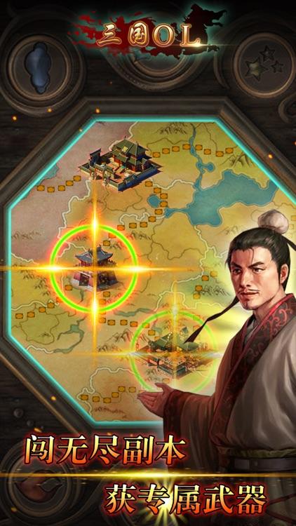 三国OL-全真实攻城战少年赵云风云霸业演义策略游戏 screenshot-3