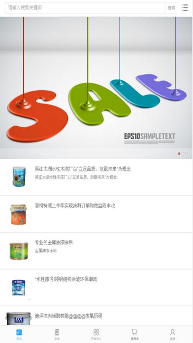 中国水性木器漆涂料平台