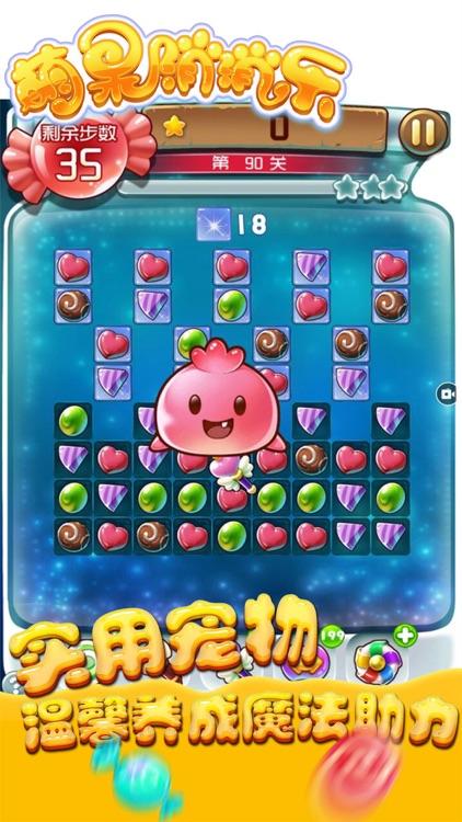 萌果消消乐-男生女生最爱玩的三消游戏