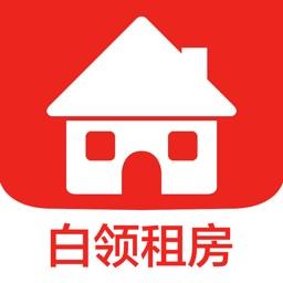 白领租房 - 上班族漂儿族都在用的租房App,整租合租拎包入住