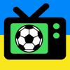 Футбол на ТВ: Украина