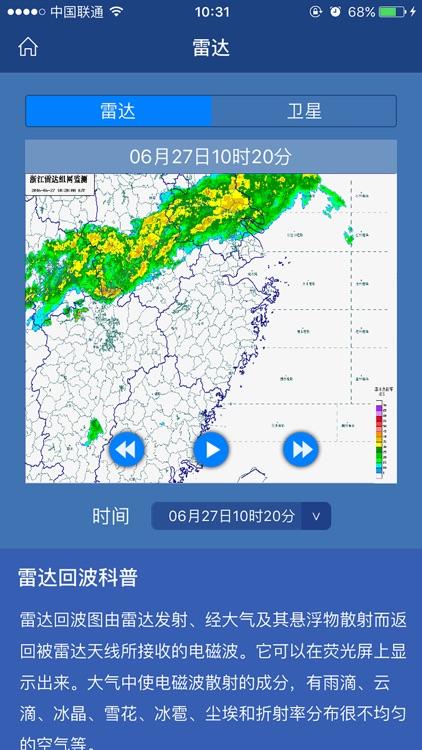 青田天气 screenshot-3