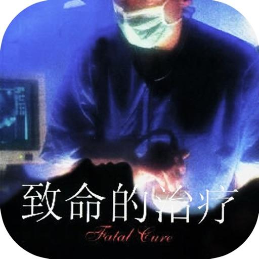 致命的治疗—罗宾·科克作品,医疗惊险小说