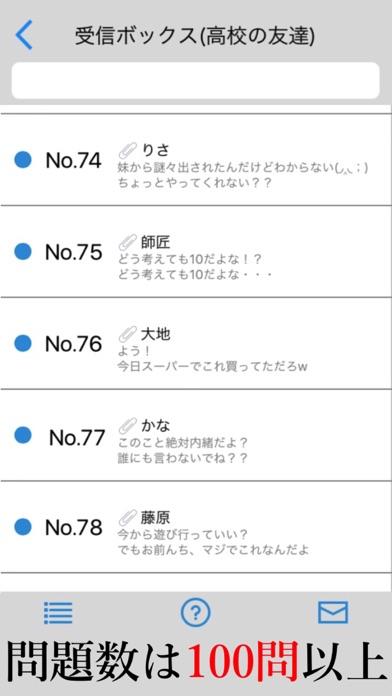 謎解きメールスクリーンショット3